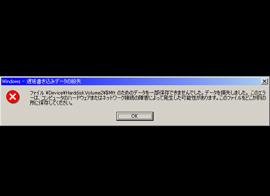 遅延書き込みデータの紛失が表示される